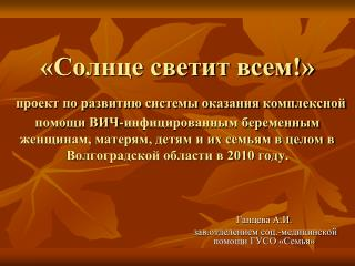 Ганцева А.И.  зав.отделением соц.-медицинской помощи ГУСО «Семья»