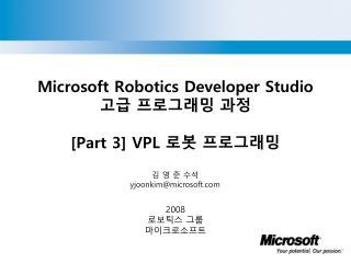 Microsoft Robotics Developer Studio 고급 프로그래밍 과정 [Part 3] VPL  로봇 프로그래밍