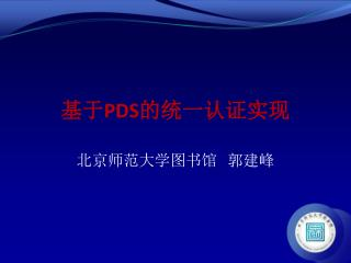 基于 PDS 的统一认证实现