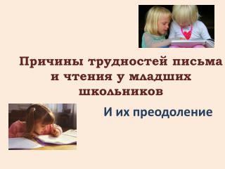 Причины трудностей письма и чтения у младших школьников