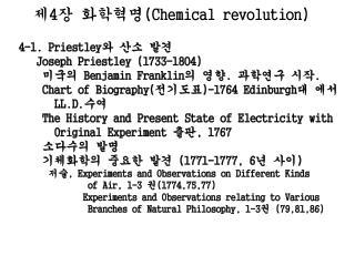 제 4 장 화학혁명 (Chemical revolution)