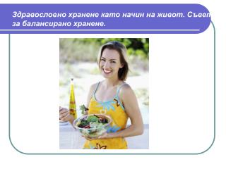 Здравословно хранене като начин на живот. Съвети за балансирано хранене.