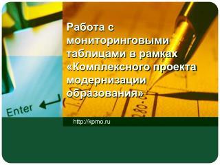 Работа с мониторинговыми таблицами в рамках «Комплексного проекта  модернизации образования»