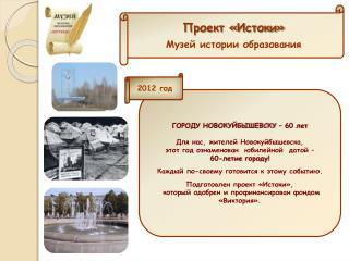 Проект «Истоки» Музей истории образования