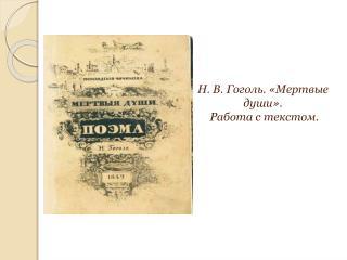 Н. В. Гоголь. «Мертвые души».   Работа с текстом.