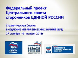 Федеральный проект Центрального совета сторонников ЕДИНОЙ РОССИИ