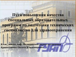 К.т.н., доцент, каф. Медицинской радиоэлектроники Кривохижина  Оксана Владимировна