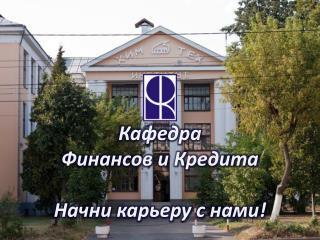 Кафедра  Финансов и Кредита Начни карьеру с нами!