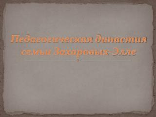 Педагогическая династия семьи Захаровых-Элле