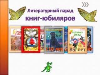 Литературный парад  книг-юбиляров