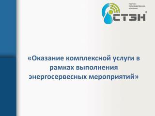 «Оказание комплексной услуги в рамках выполнения энергосервесных мероприятий»