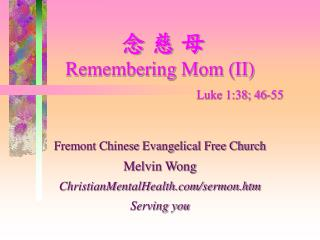 念 慈 母 Remembering Mom (II) Luke 1:38; 46-55