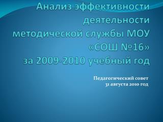 Анализ эффективности деятельности методической службы МОУ «СОШ №16» за 2009-2010 учебный год