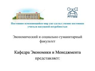 Кафедра Экономики и Менеджмента представляет :