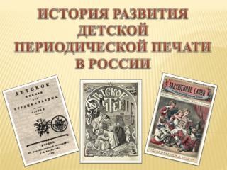 ИСТОРИЯ РАЗВИТИЯ  ДЕТСКОЙ  ПЕРИОДИ ЧЕСКОЙ ПЕЧАТИ  В РОССИИ