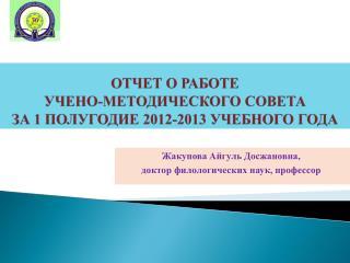Отчет о работе  учено-методического  совета  за  1 полугодие  2012-2013 учебного года