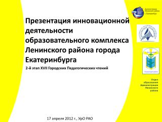 Отдел  образования  Администрации  Ленинского  района