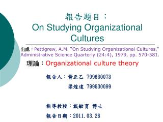 ????? On Studying Organizational Cultures