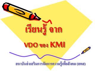 เรียนรู้ จาก VDO ของ KMI