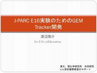 J-PARC E16 実験のための GEM Tracker 開発