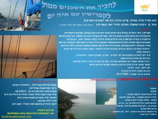 להכיר את השכנים ממול  לקפריסין עם איה ים