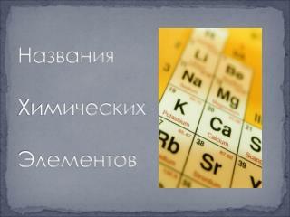 Названия Химических Элементов