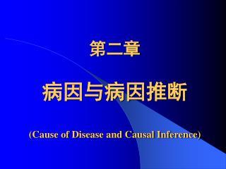 第二章 病因与病因推断 (Cause of Disease and Causal Inference)