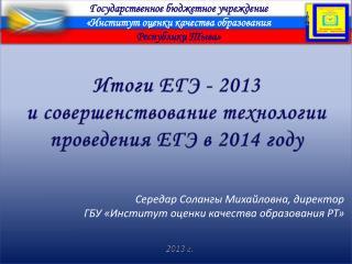 Итоги ЕГЭ - 2013  и совершенствование технологии проведения ЕГЭ в 2014 году
