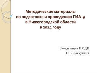 Методические материалы  по подготовке и проведению ГИА-9 в Нижегородской области в 2014 году