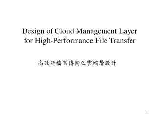 Design of Cloud Management Layer for High-Performance File Transfer