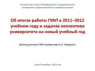 1.1. Основные итоги 2011/12 учебного года