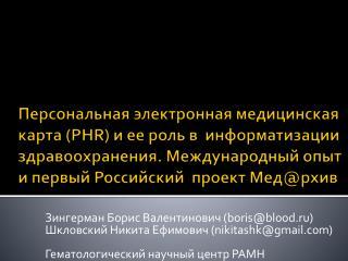 Зингерман Борис Валентинович ( boris@blood.ru ) Шкловский Никита Ефимович ( nikitashk@gmail.c0m )