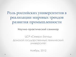 Научно-практический семинар ЦСР «Северо-Запад» Донской государственный технический университет