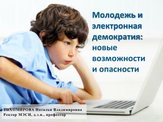 Молодежь и электронная демократия: новые возможности  и опасности