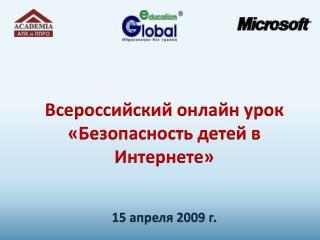 Всероссийский  онлайн урок «Безопасность детей в Интернете» 15 апреля 2009 г.
