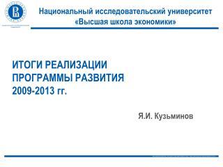 ИТОГИ РЕАЛИЗАЦИИ  ПРОГРАММЫ РАЗВИТИЯ  2009-2013 гг.