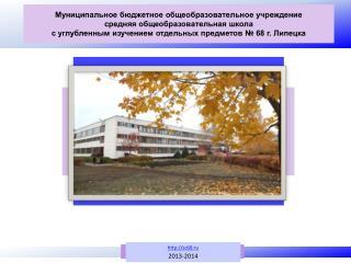Департамент  образования администрации  города Липецка