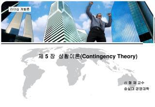 제  5  장  상황이론 (Contingency Theory)