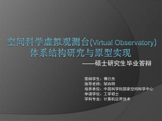 空间科学虚拟观测台 ( Virtual Observatory ) 体系结构研究与原型实现
