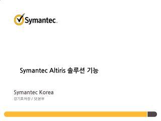 Symantec Altiris  솔루션 기능
