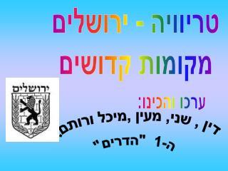 טריוויה - ירושלים מקומות קדושים