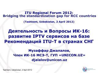 Деятельность и Вопросы ИК-16: развитие IPTV сервисов на базе Рекомендаций ITU-T в странах СНГ