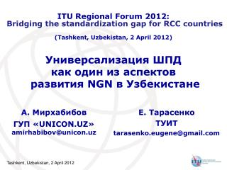 Универсализация ШПД как один из аспектов  развития NGN в Узбекистане