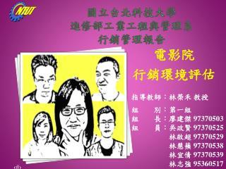 國立台北科技大學 進修部工業工程與管理系 行銷管理報告
