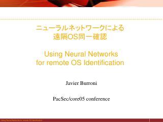 ニューラルネットワークによる 遠隔 OS 同一確認 Using Neural Networks  for remote OS Identification
