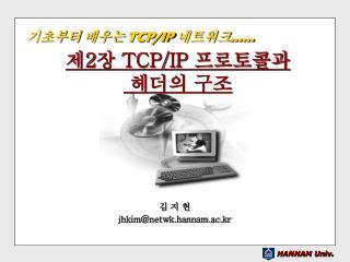제 2 장  TCP/IP  프로토콜과  헤더의 구조