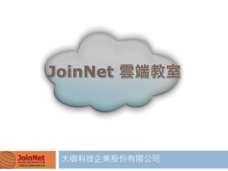 JoinNet  雲端教室