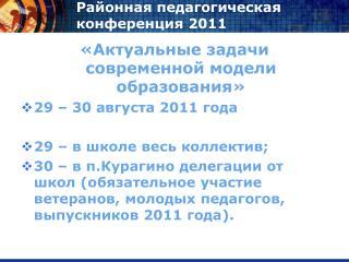 Районная педагогическая конференция 2011