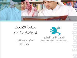 سياسة الابتعاث في المجلس الأعلى للتعليم