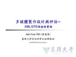 多媒體製作設計與評估 -- XML/DTD 理論與實務